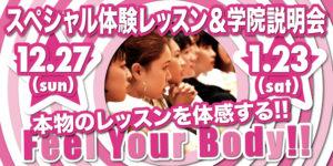 テーマパークダンサー専門学校 東京ステップス・アーツ 体験レッスン20201227