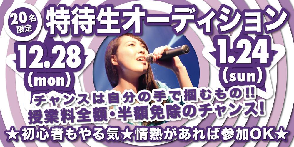 テーマパークダンサー専門学校 東京ステップス・アーツ 特待生オーディション20201228